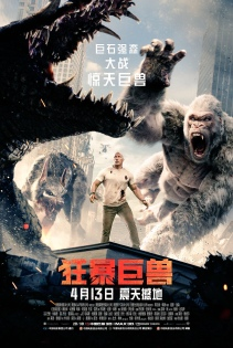Rampage-movie poster-china-the splintering