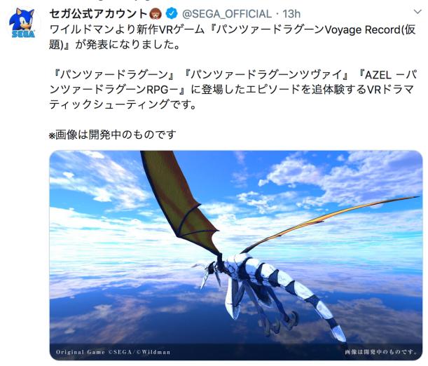 SEGA_twitter_panzer dragoon voyage record_the Splintering.png